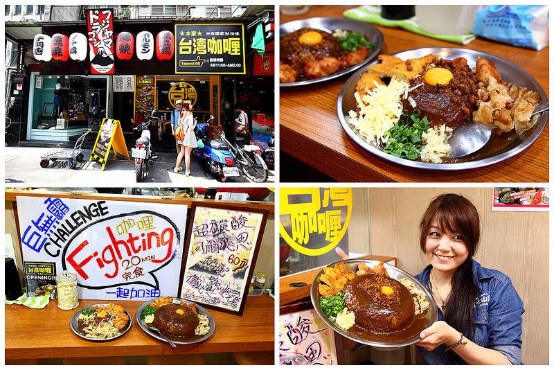 cà ri tại taiwan curry da an shop là một trong 10 món ăn ngon ở đài loan