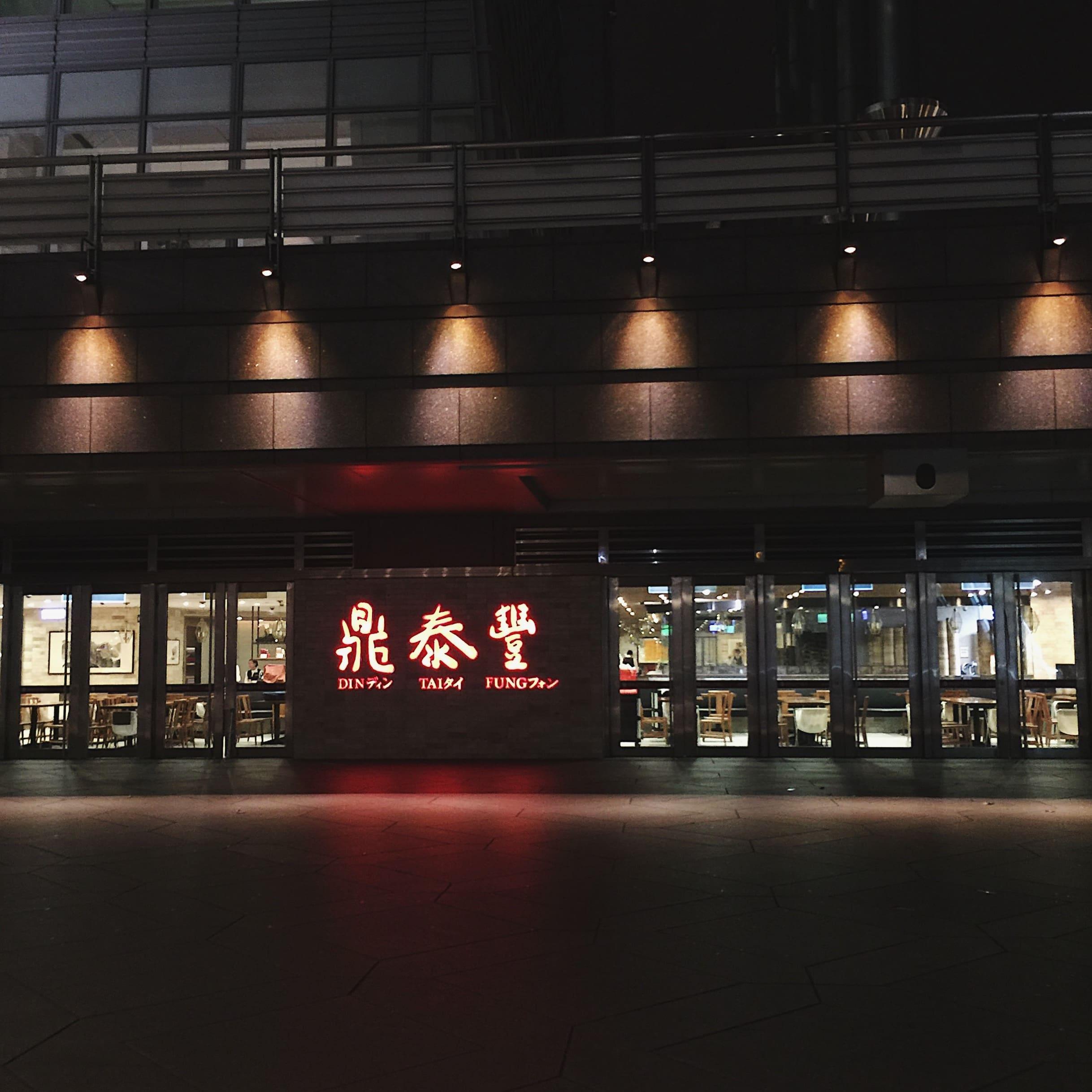 nhà hàng ding tai fung rất nổi tiếng trong các địa điểm du lịch ở đài bắc