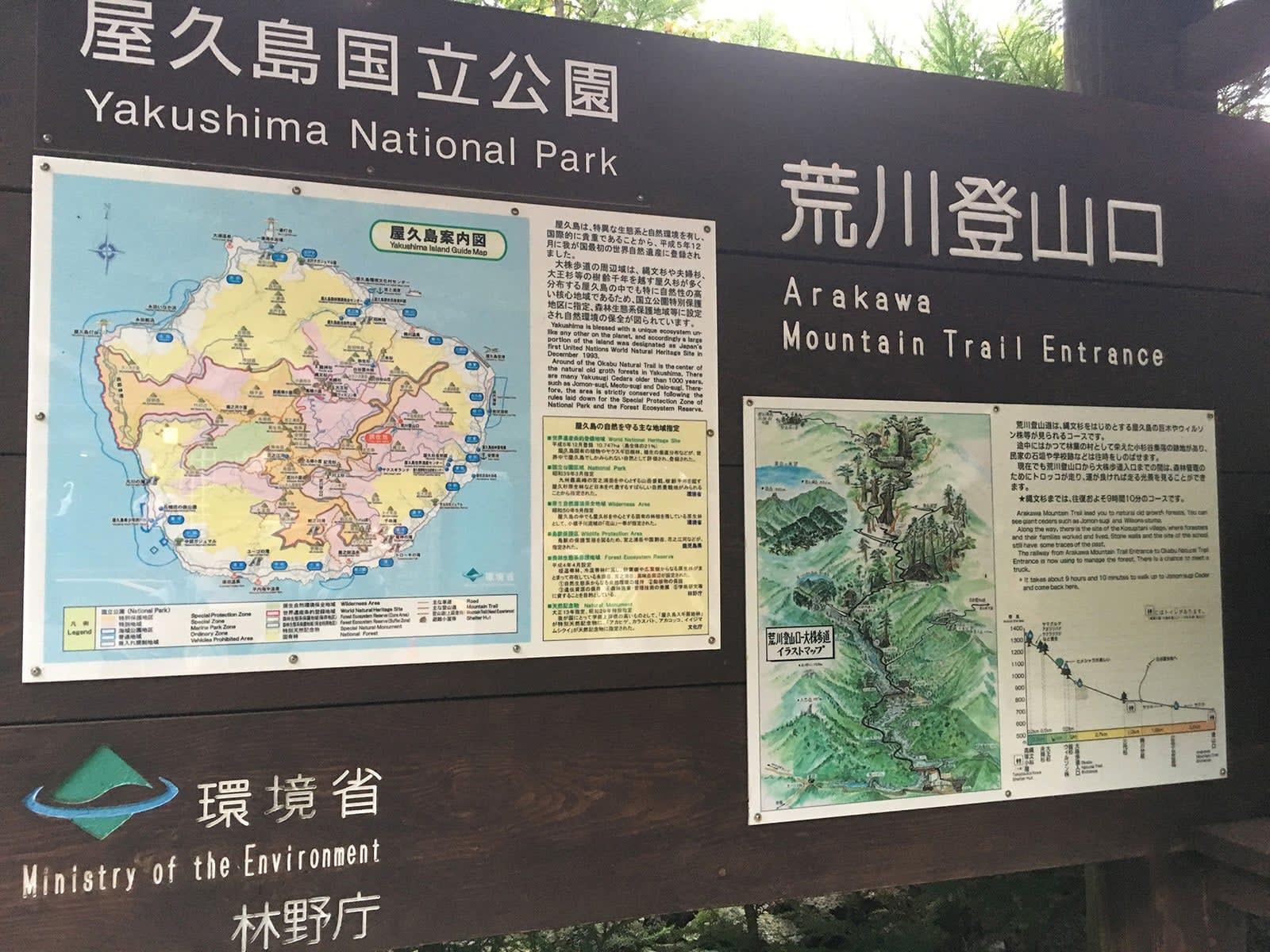 du lịch yakushima - arakawa mountain trail