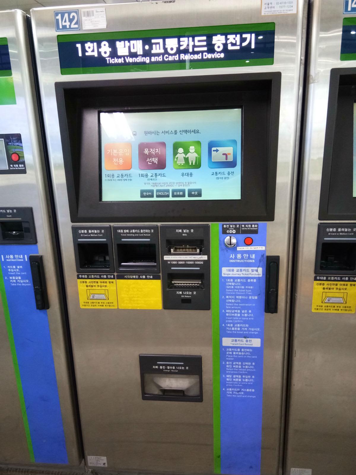 máy nạp tiền cho thẻ giao thông T-money trong chuyến du lịch tự túc hàn quốc
