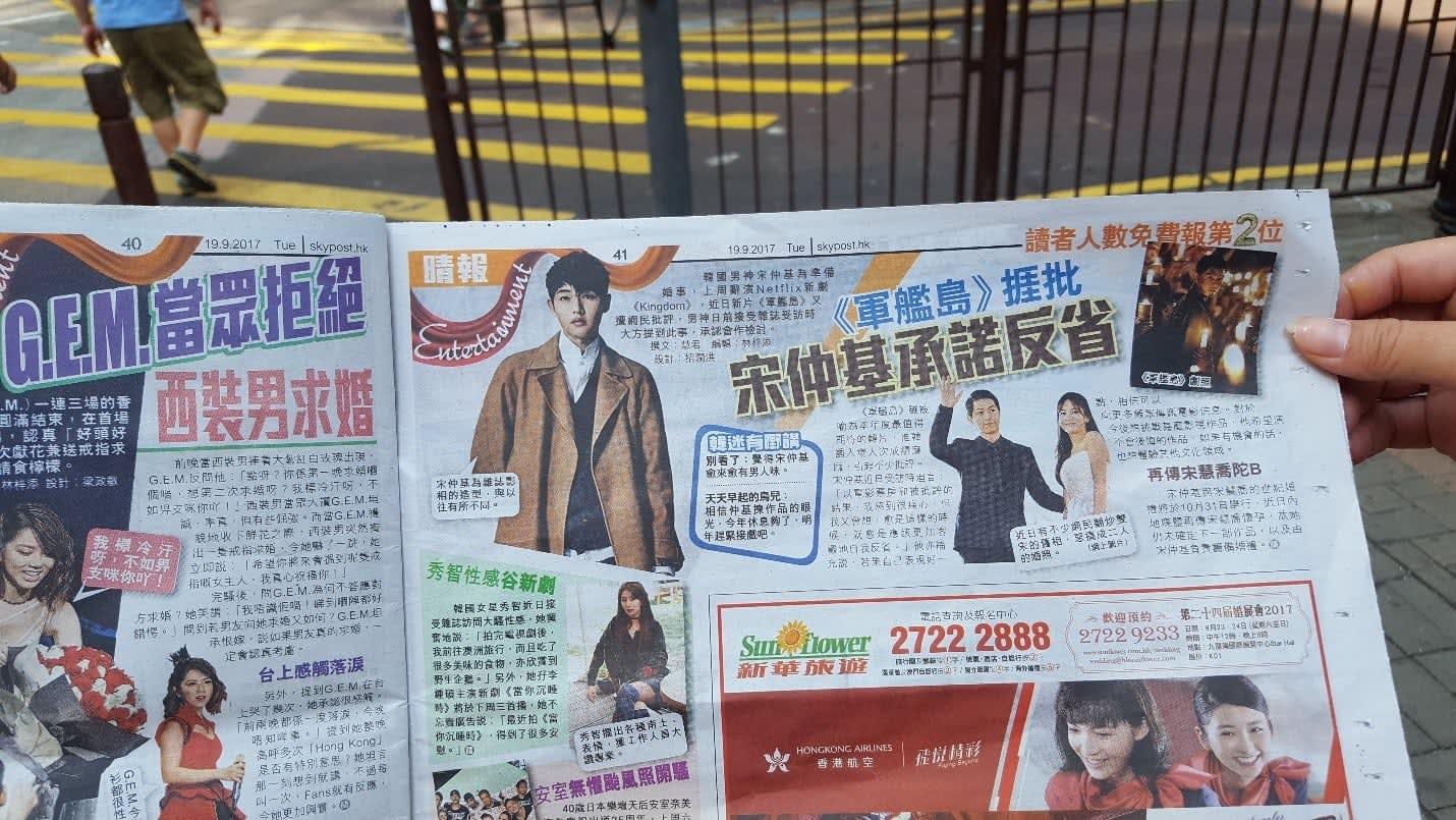 lịch trình du lịch hong kong: tờ báo hong kong