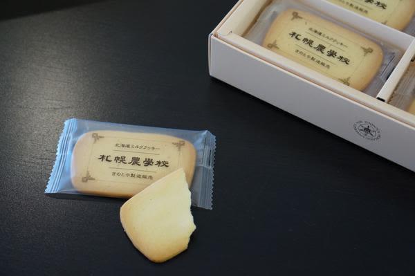 Bánh Sapporo Nogakko