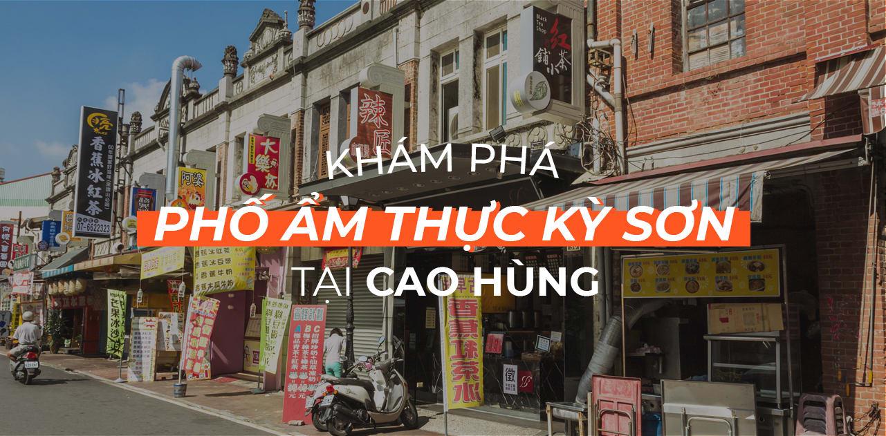 """Đến Đài Loan, nhất định phải """"oanh tạc"""" phố ẩm thực Kỳ Sơn tại Cao Hùng 1"""