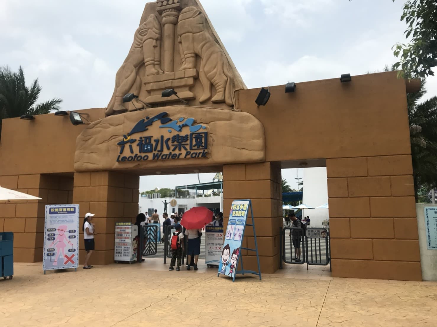 cổng công viên nước leofoo village