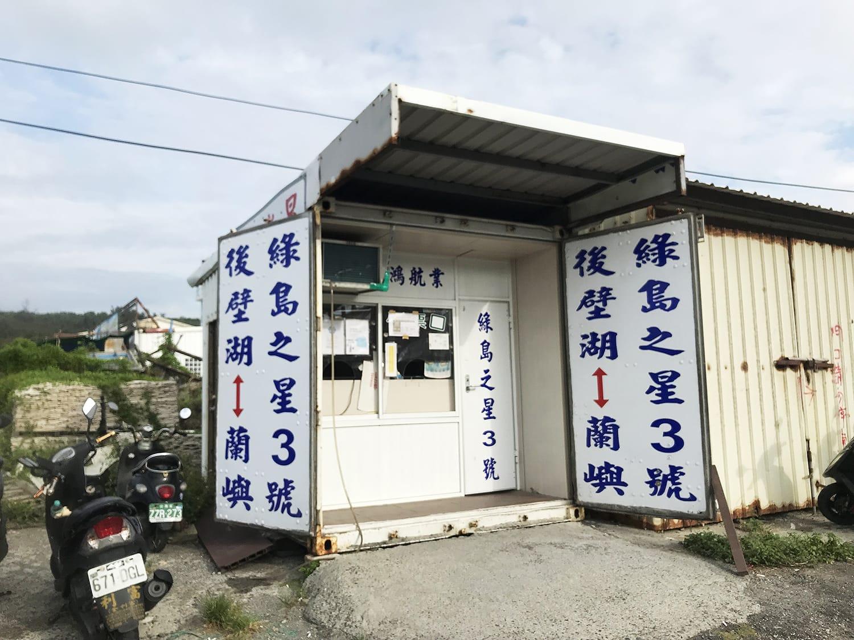bến phà từ houbi lake đế lanyu