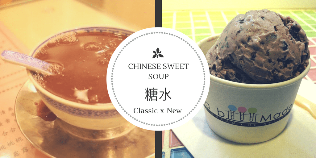 Hong Kong Comfort Food, Chinese Dessert Soup, Yuen Kee Dessert, liquid nitrogen ice-cream with Chinese dessert soup flavour, Lab-made