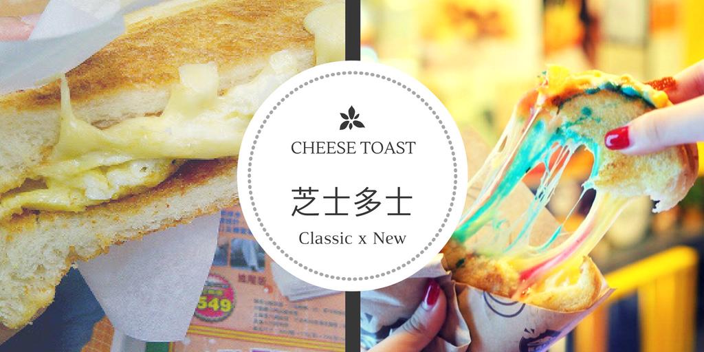 Hong Kong Comfort Food, Cheese Toast, Australian Diary Company, Rainbow Cheese Toast, KALA Cheese Toast