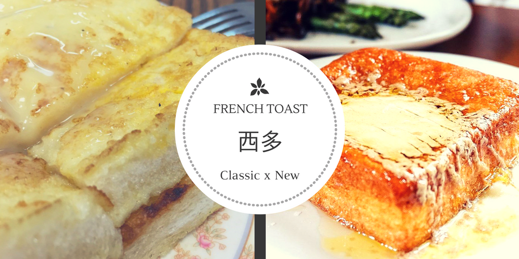 Hong Kong Comfort Food, French Toast, Shui Kee, French Toast with foie gras butter, Second Draft