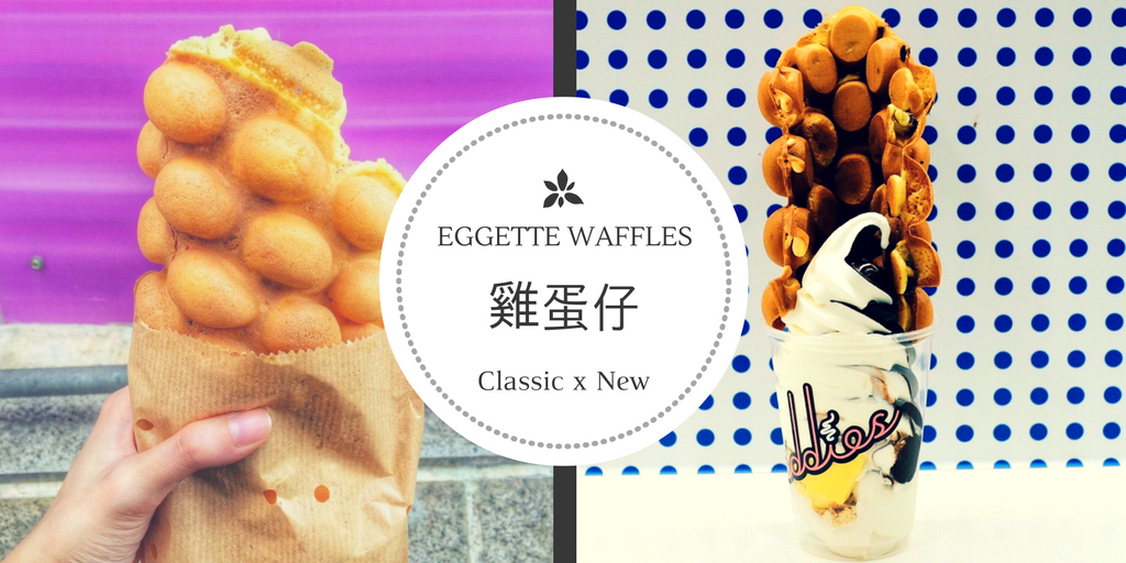 Hong Kong Comfort Food, Eggette Waffles, Master Low-Key, Eggette Waffles with ice-cream, Oddies Foodies