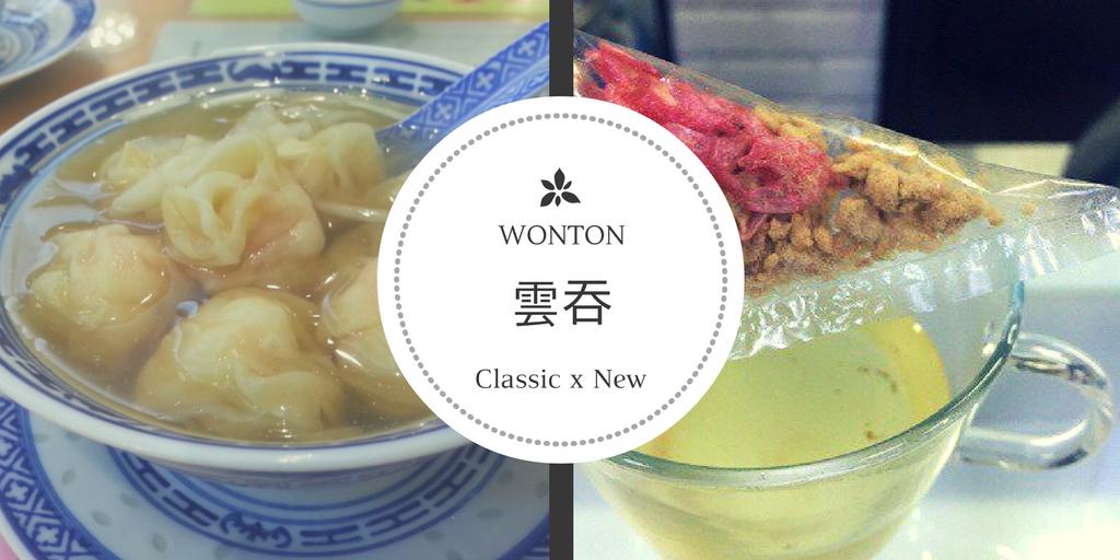 Hong Kong Comfort Food, Wonton, Mak's Noodle, Molecular Wonton, Three Dice Kitchen