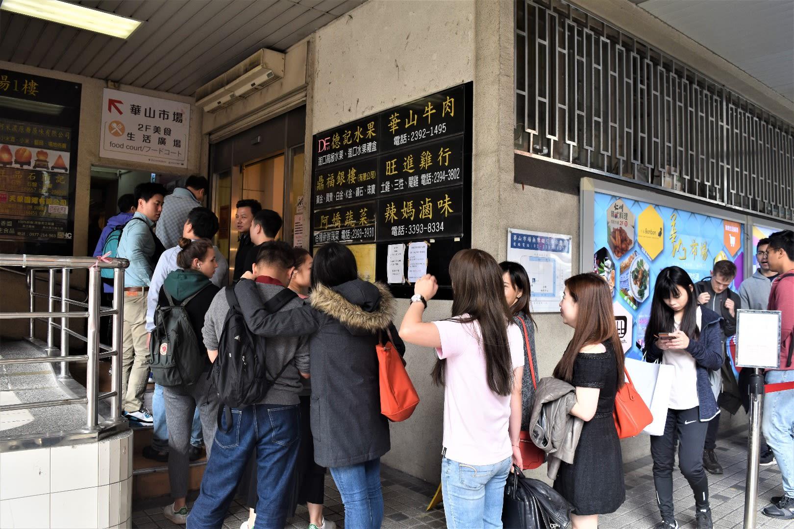 Long queues at Fu Hang Dou Jiang