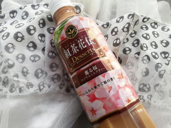 Sakura Milk Tea Japan