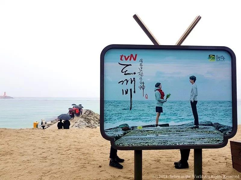 Goblin signboard at Jumunjin Beach