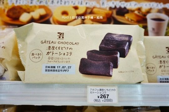 Black Gateau Chocolate Cake from 7-Eleven japan