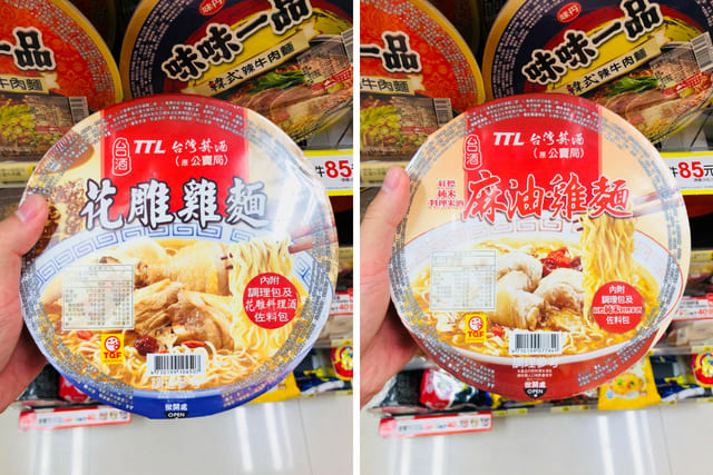 Taiwanese Flavoured Instant Noodles 7-Eleven Taiwan