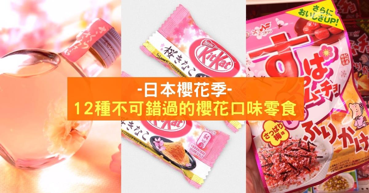 Blogheader Sakura Snacks CN 1