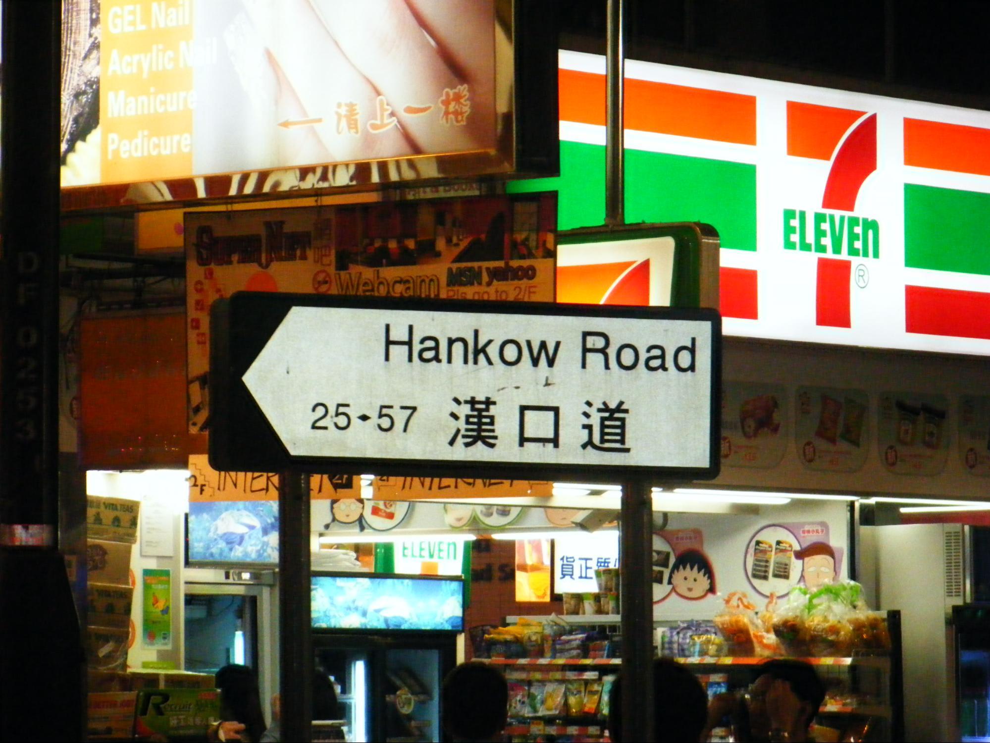 hankow road
