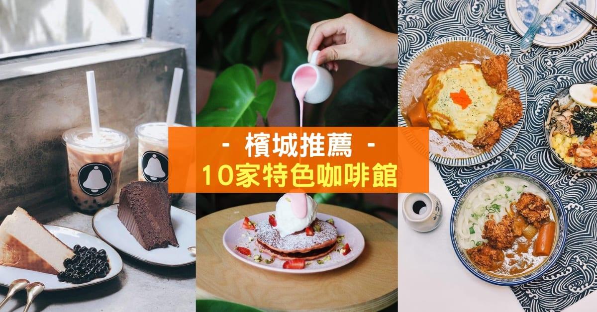 Blogheader Penang Cafes