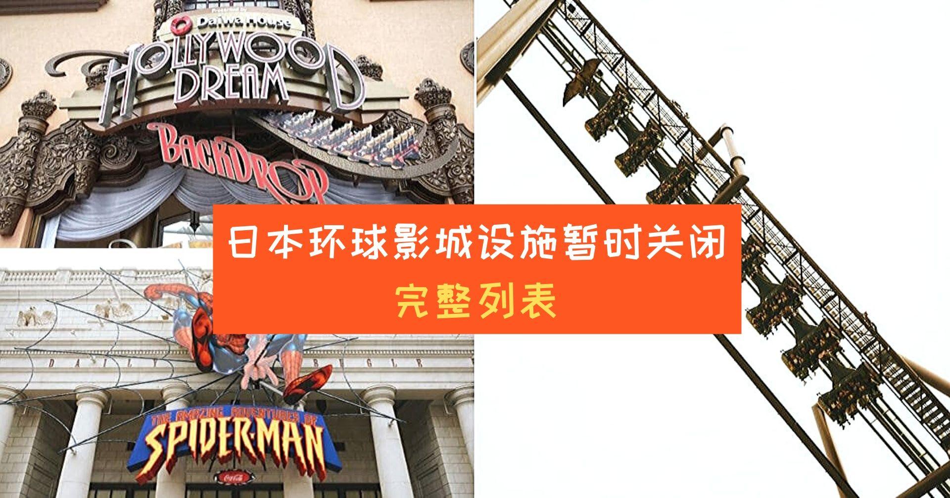 「日本环球影城设施暂时关闭」 完整列表