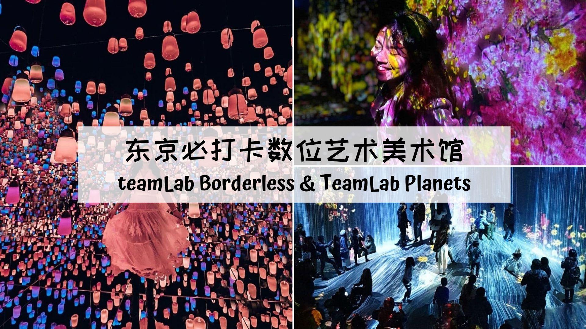 东京teamLab Borderless数位艺术美术馆及TeamLab Planets