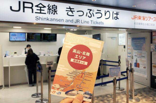 JR Takayama-Hokuriku Area Tourist Pass Nagoya Station