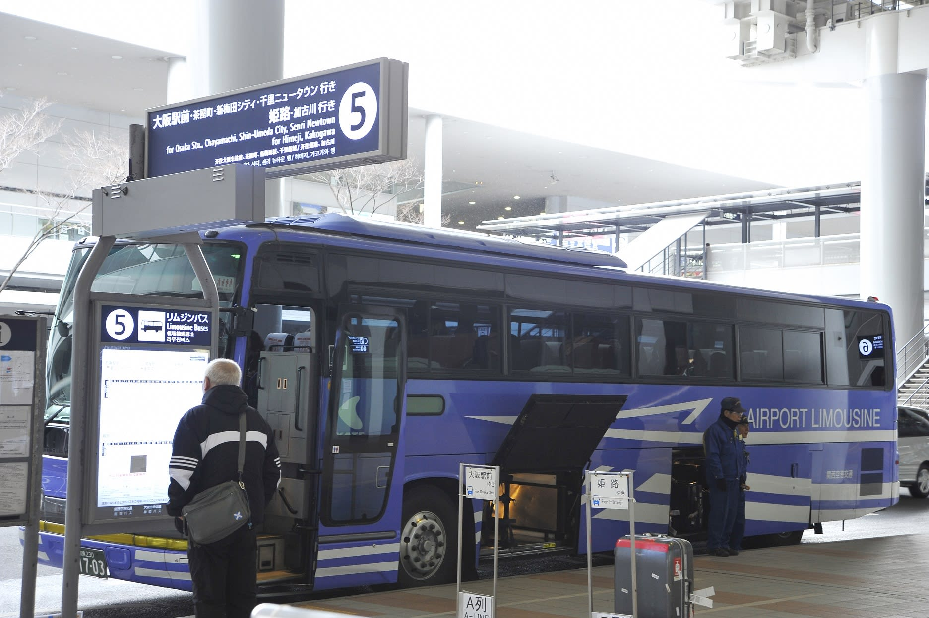 HARUKAS 300 Airport Limousine Bus Tickets