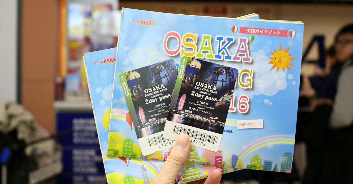 Osaka Amazing Pass Cover