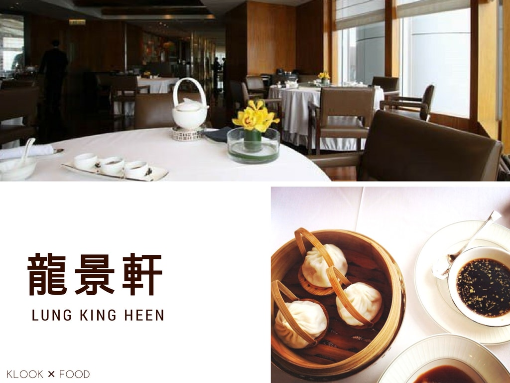 龍景軒 , Lung King Heen, Dim Sum, Yum Cha