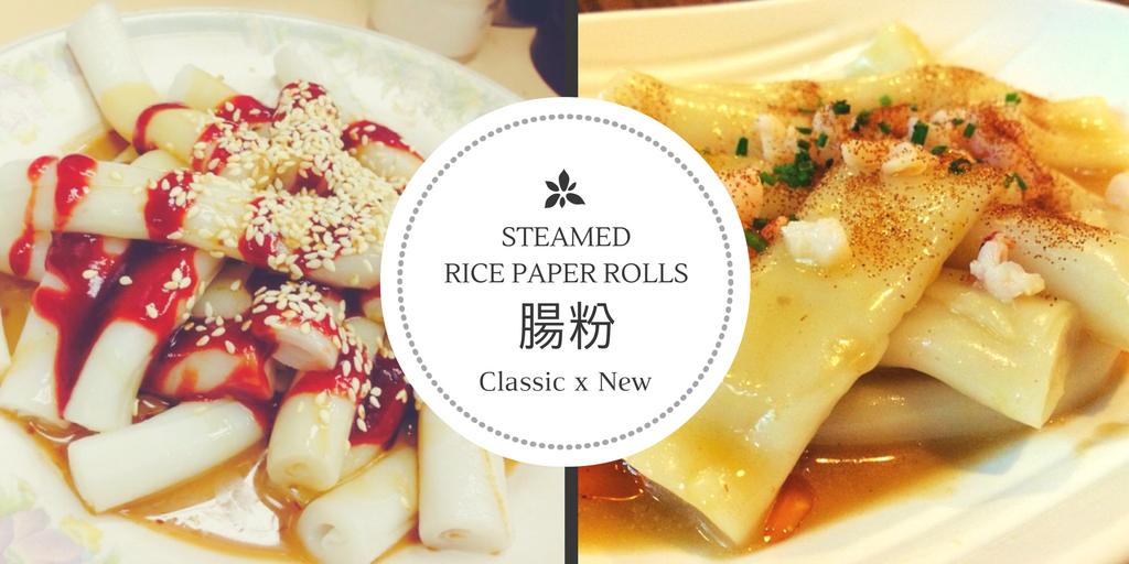 Hong Kong Comfort Food, Steamed Rice Paper Rolls, Hop Yik Tai, Lobster Bobo