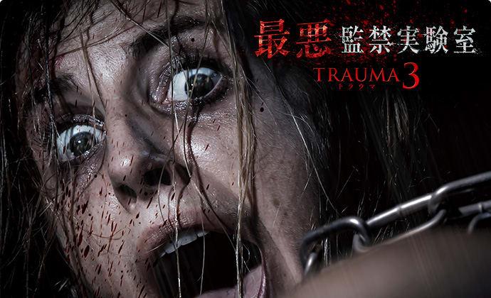 USJ-Halloween-Trauma-3