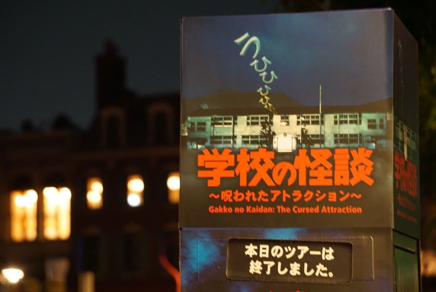 USJ-Halloween-Gakko-no-Kaiden