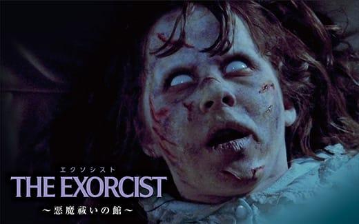 USJ-Halloween-The-Exorcist