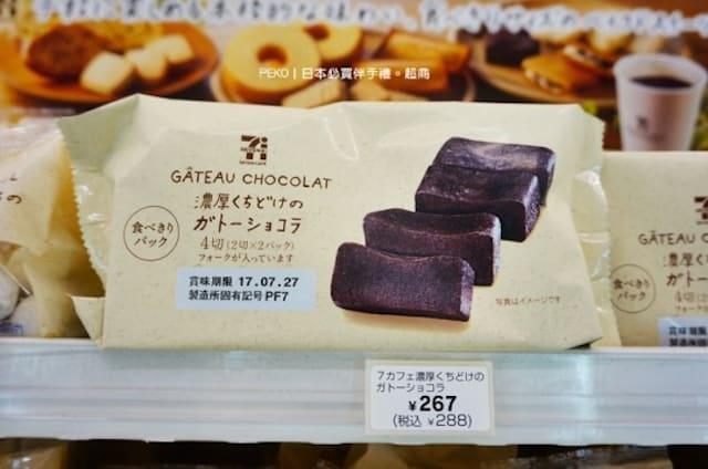 Black Gateau Chocolate Cake from 7-Eleven japan