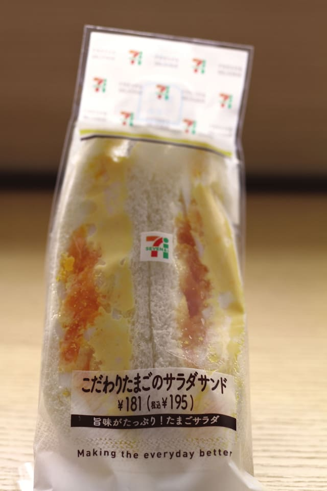 Egg Sandwich from 7-Eleven Japan