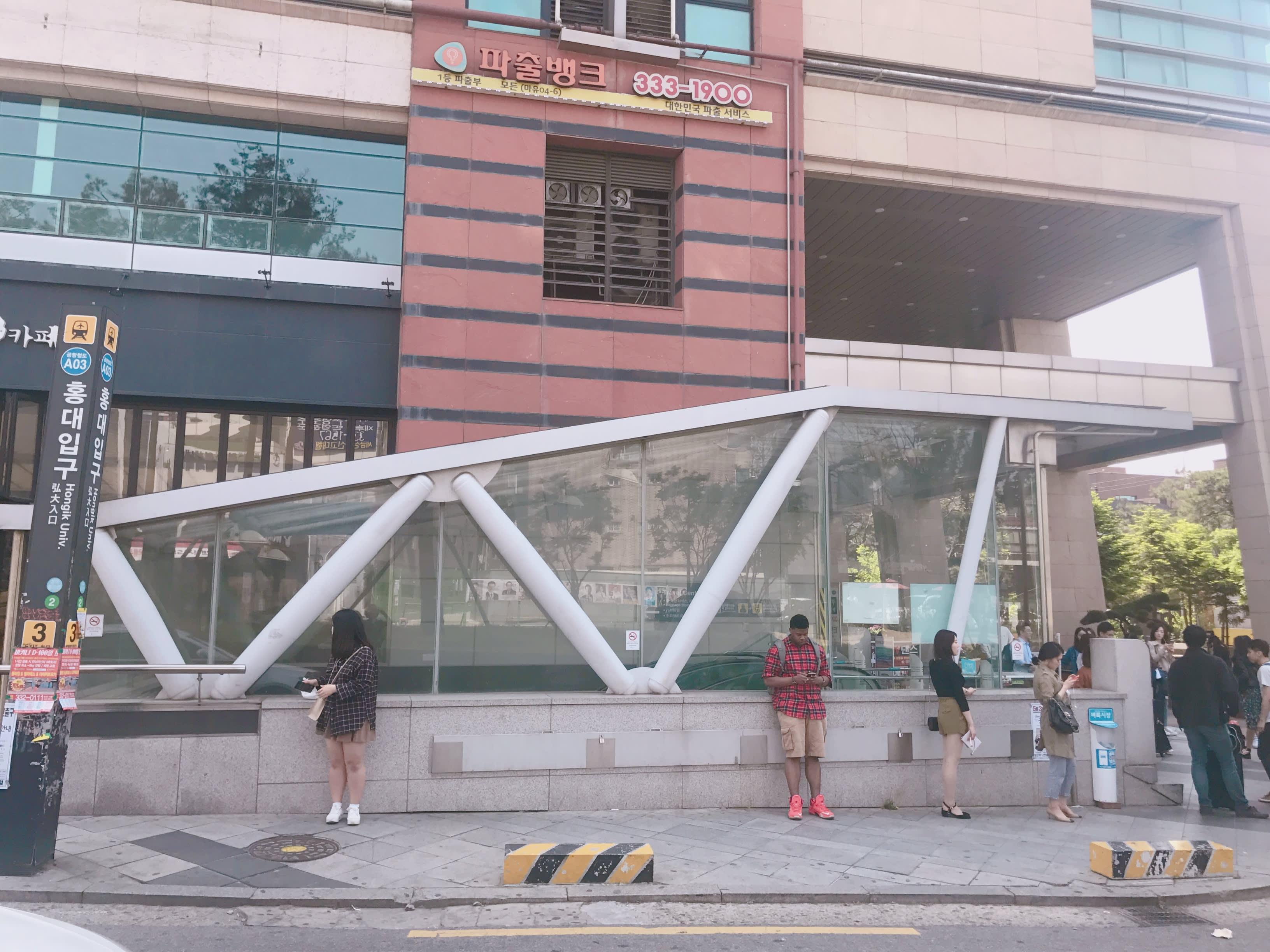 延南洞在弘大地鐵站的三號出口