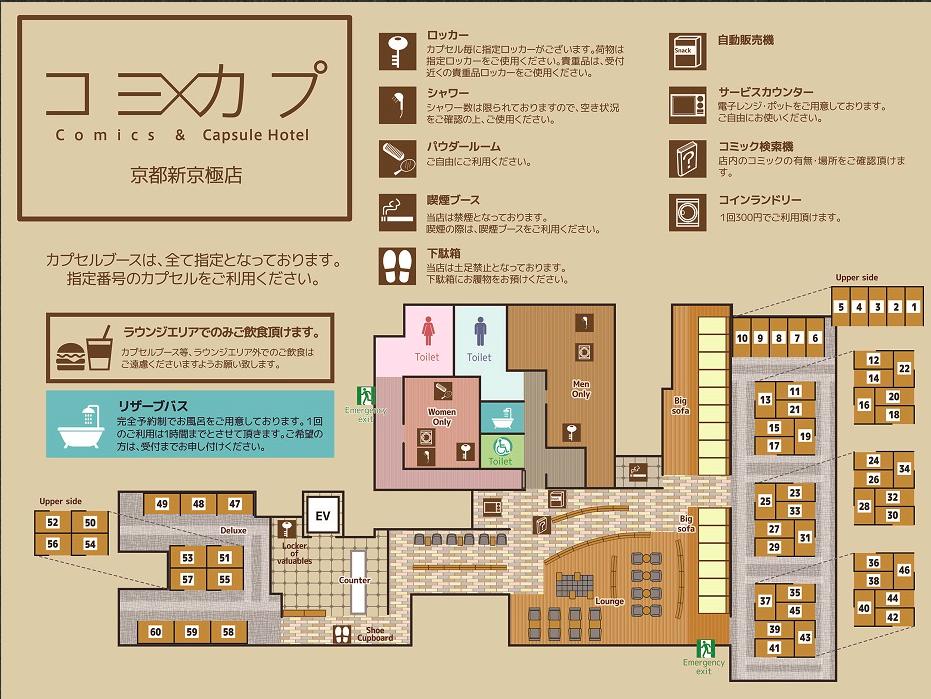 住宿空間平面圖。|圖片來源:コミカプ官網