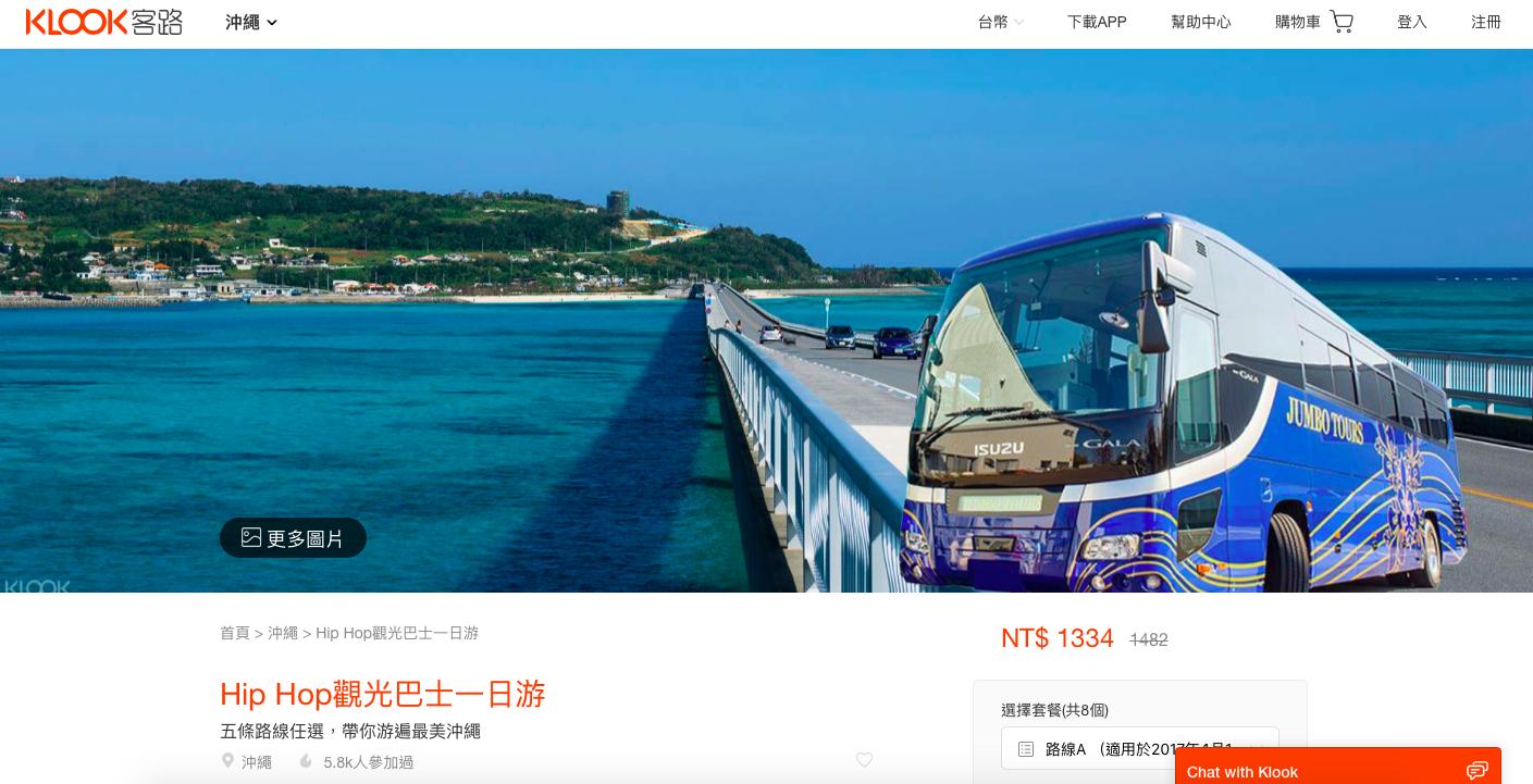 沖繩交通攻略