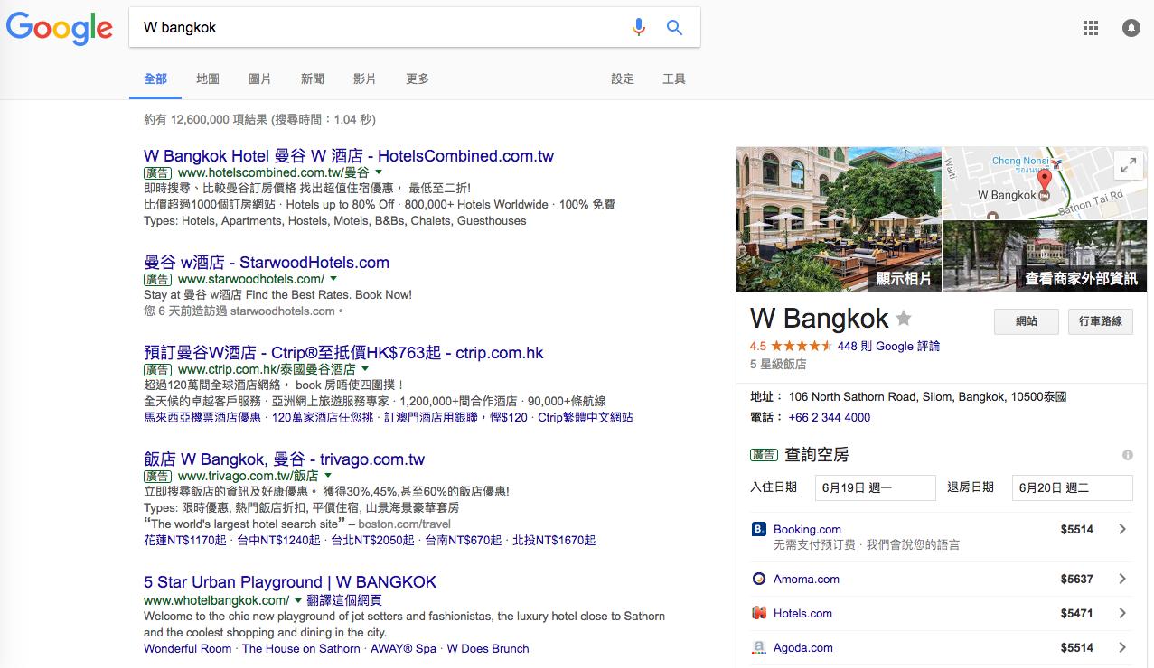 Google 輸 入 飯 店 名 , 右 下 方 就 會 顯 示 不 同 訂 房 網 價 格 !