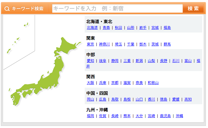 全 日 本 都 可 以 查 詢 唷 !