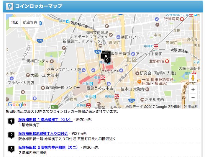 以 大 阪 梅 田 車 站 為 例 。