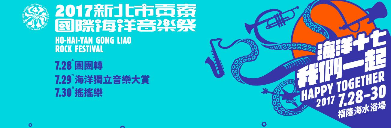2017 貢寮國際海洋音樂祭 圖片來源:官網