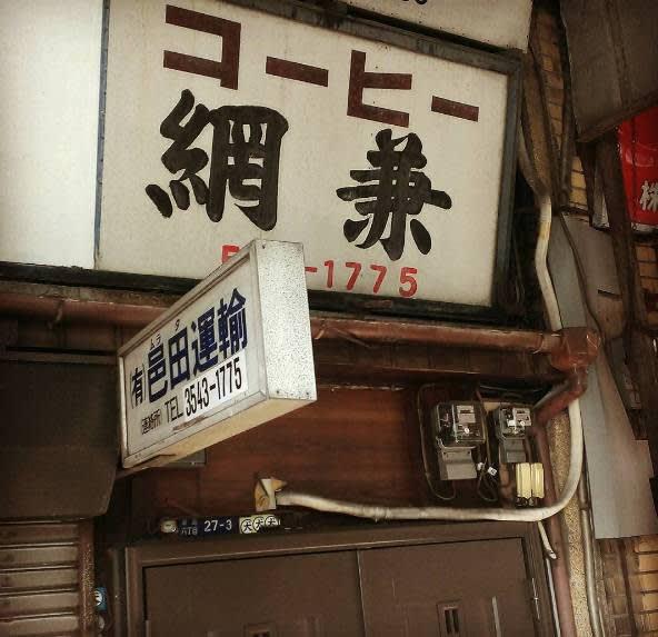 復 古 的 店 招 牌 。