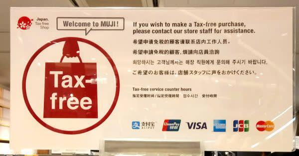 無 印 良 品 退 稅 櫃 台 。