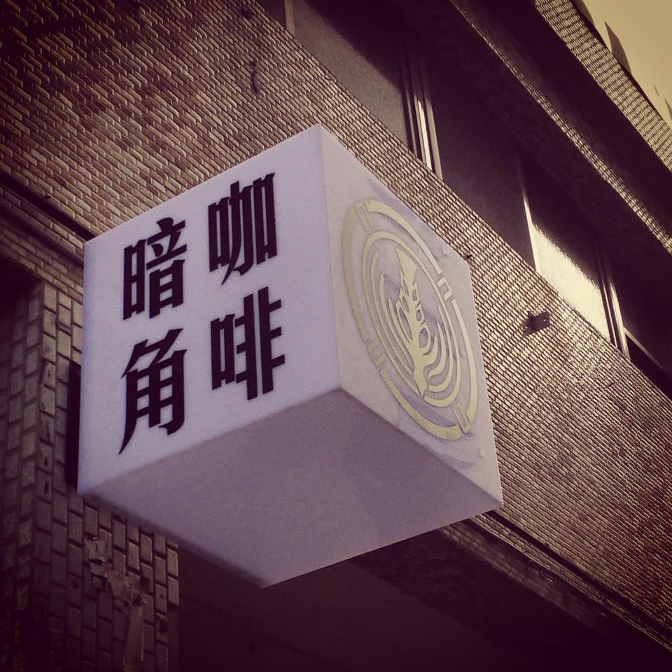 夜貓子、文青請筆記:台北值得去的 深夜咖啡店 - KLOOK客路