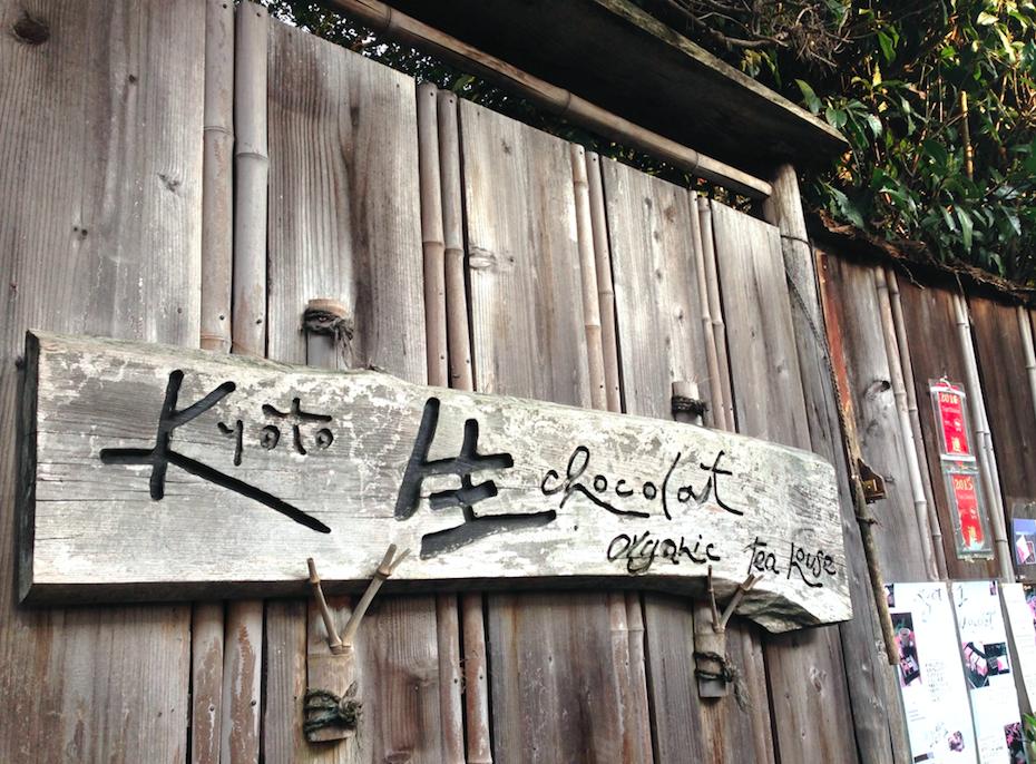 「京都生巧克力」茶屋|圖片來源:吳胖達