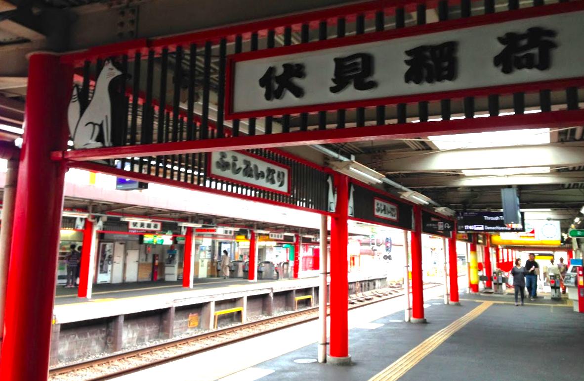 搭乘京阪電車到「伏見稻荷」站下車,走路五分鐘就可以抵達稻荷神社囉 照片來源:吳胖達