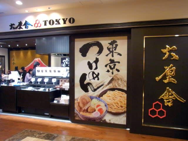 東京沾麵名店,可以早點來吃、避開人潮!(圖片來源:https://goo.gl/y4qAaF)