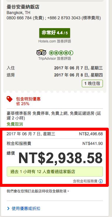 這 是 Hotels.com 同 一 房 型 的 價 格 。