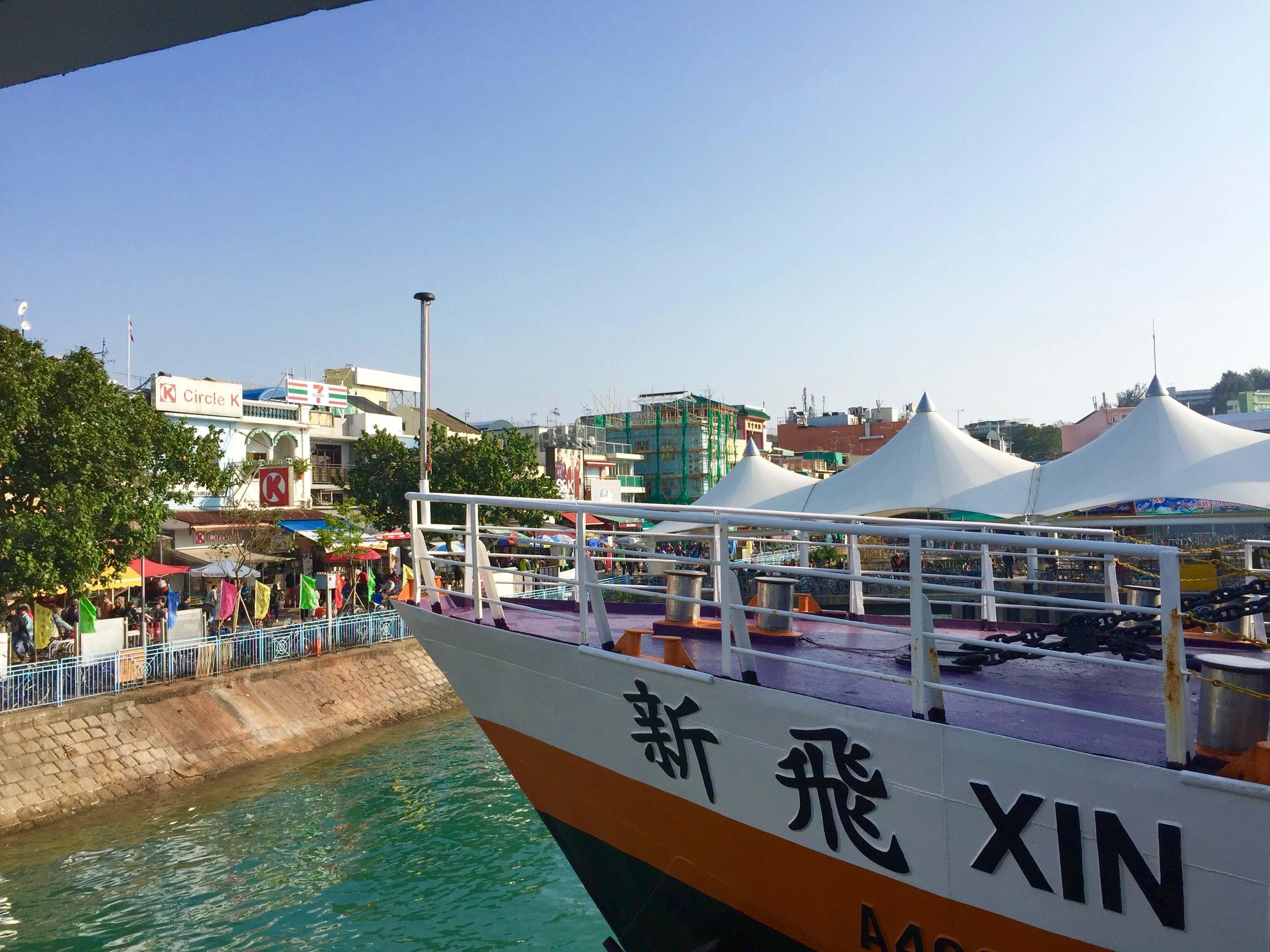 來 到 了 離 島 , 準 備 探 索 不 一 樣 的 香 港