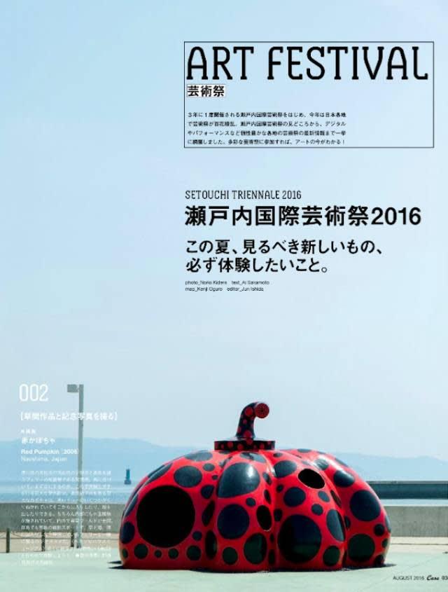 瀨 戶 內 國 際 藝 術 祭 。